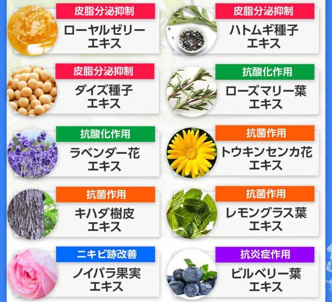 10種類の植物エキスを配合