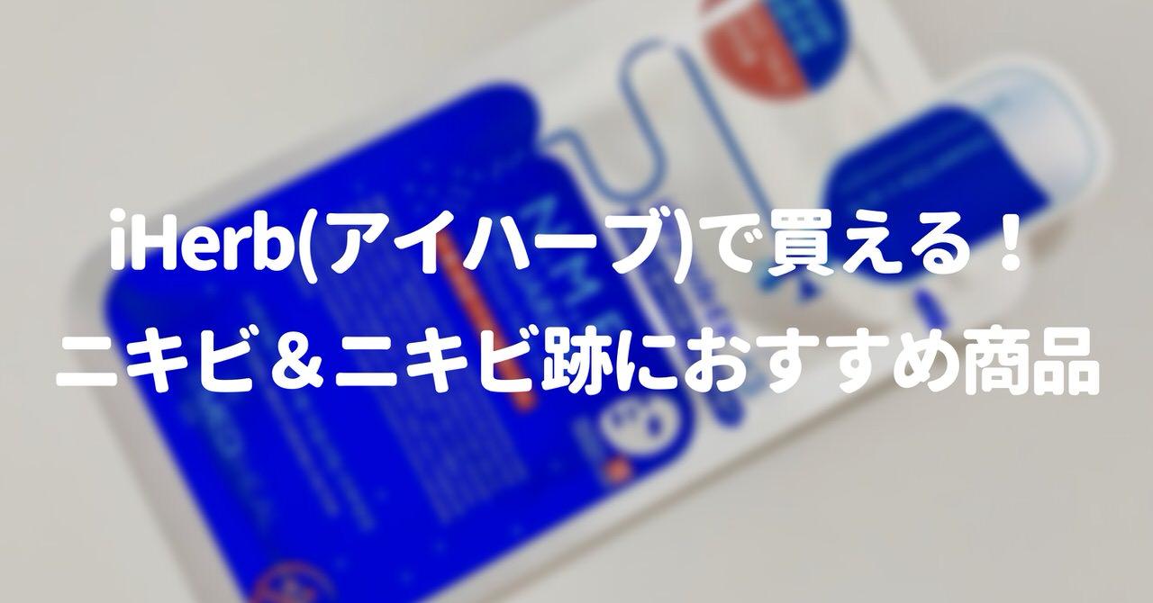 iHerb(アイハーブ)で買える!おすすめ韓国スキンケアアイテム