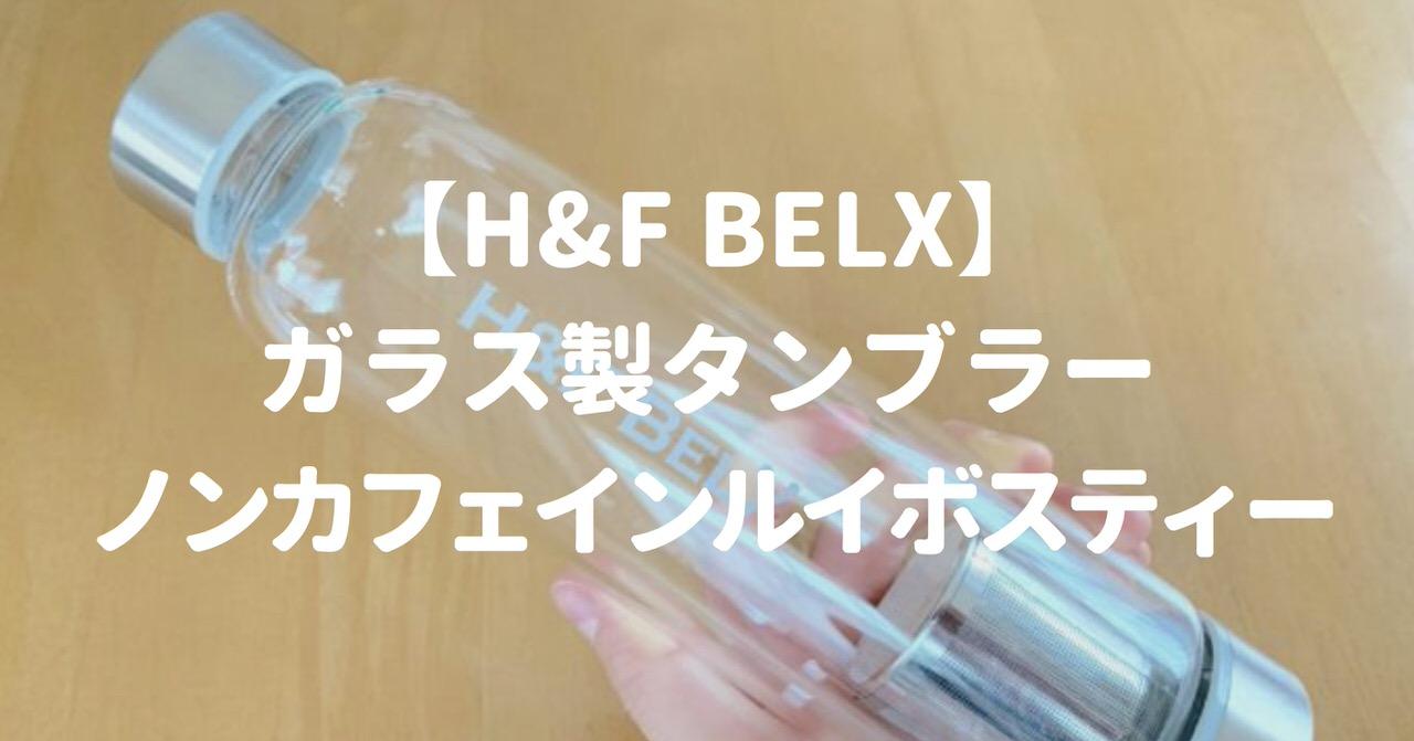 【H&F BELX】ガラス製タンブラーとノンカフェインルイボスティー