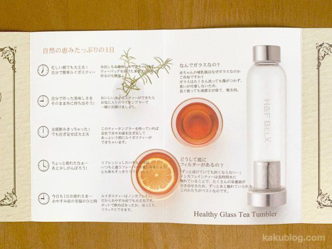 【H&F BELX】タンブラー付きお茶セット