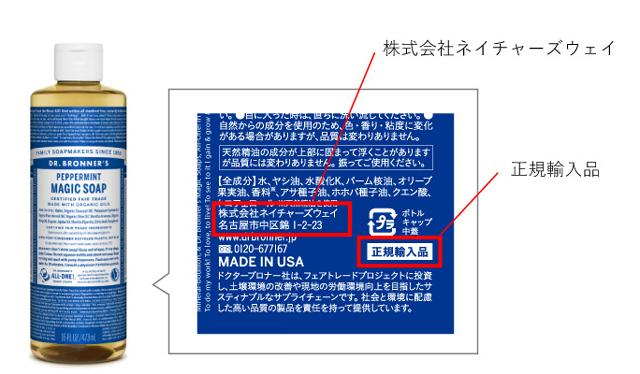 ドクターブロナーは日本正規代理店「ネイチャーズウェイ」から購入しよう